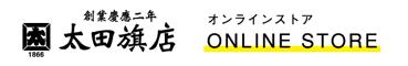 創業慶応二年太田旗店オンラインストア