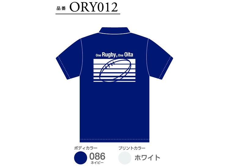 ORY012-1