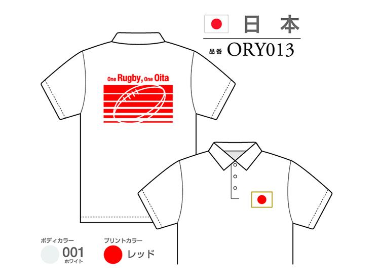 ORY013-2