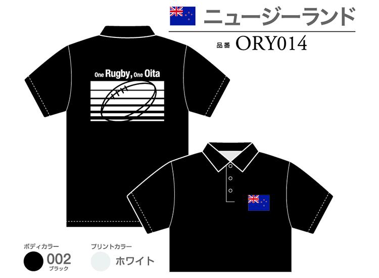 ORY014-2