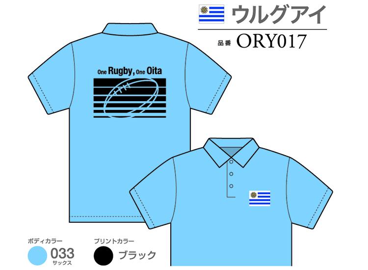 ORY017-2