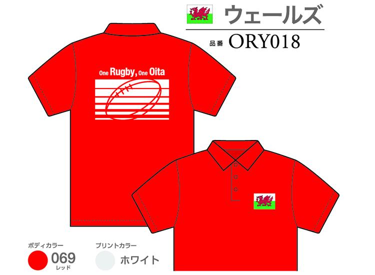 ORY018-2